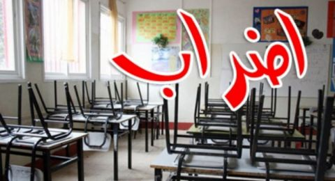 اليوم اضراب جزئي في بئر المكسور استنكارًا للاعتداء على مدرس