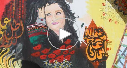 جدارية ريم بنا في الناصرة، مشاركة ضئيلة من فنانين محليين، وايقونة لن تتكرر