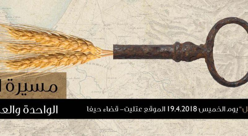 الخميس: دعوة للمشاركة بمسيرة العودة 21 إلى قرية عتليت