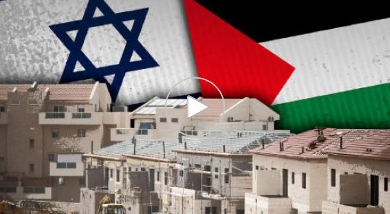 ردود فلسطينية ودولية على توصيات لجنة ليفي حول شرعية الاستيطان بالضفة الغربية
