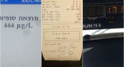 الناصرة: ضبط سائق سيارة سيارة يسوق تحت ـاثير الكحول بنسبة 746 ميكرغرام