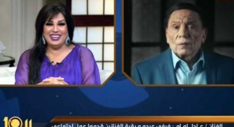 تعليق ساخر جدًا من عادل امام على أزمة فيفي عبده وعلاقتها بهزيمة المنتخب المصري