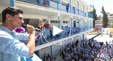 بالفيديو: محمد عسّاف يعود الى مقاعد الدراسة في الأمعري ويغني مع الأطفال