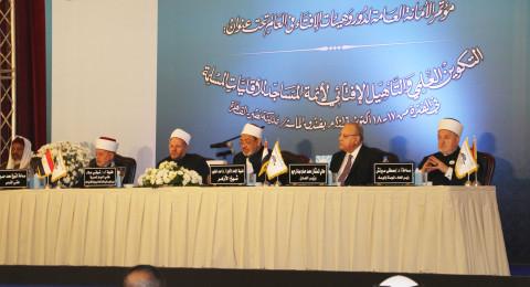 القاهرة: المؤتمر العالمي للإفتاء يدعو للتصدي للفتاوى الشاذة