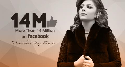14 مليون معجب لأصالة على (فيسبوك)