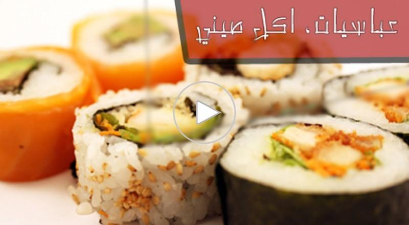 عباسيات - اكل صيني