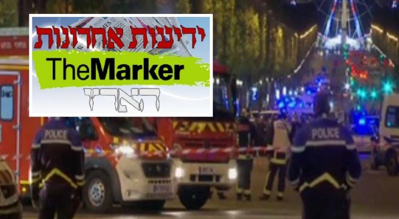 الصحف الإسرائيلية: إرهاب قبل الانتخابات