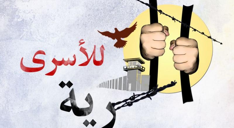 1500 أسير بسجون الاحتلال يبدؤون إضرابًا مفتوحًا غدًا