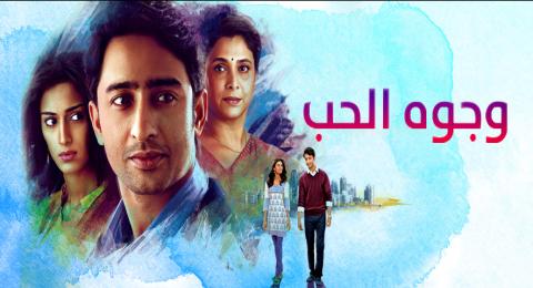 وجوه الحب 2 مترجم - الحلقة 14