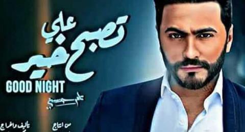 فلم تامر حسني يحقق إيرادات تزيد عن 18 مليون جنيه في مصر