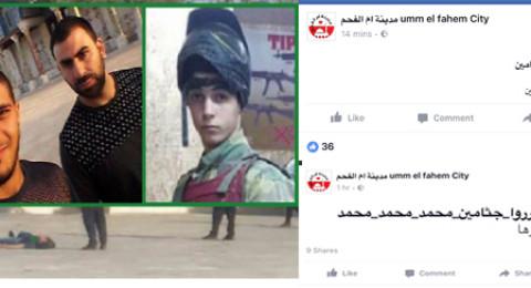 أم الفحم: ناشطو الفيسبوك يطلقون وسمًا للضغط لتحرير الجثامين .. ويوم غد سيتم تقديم التماس للمحكمة
