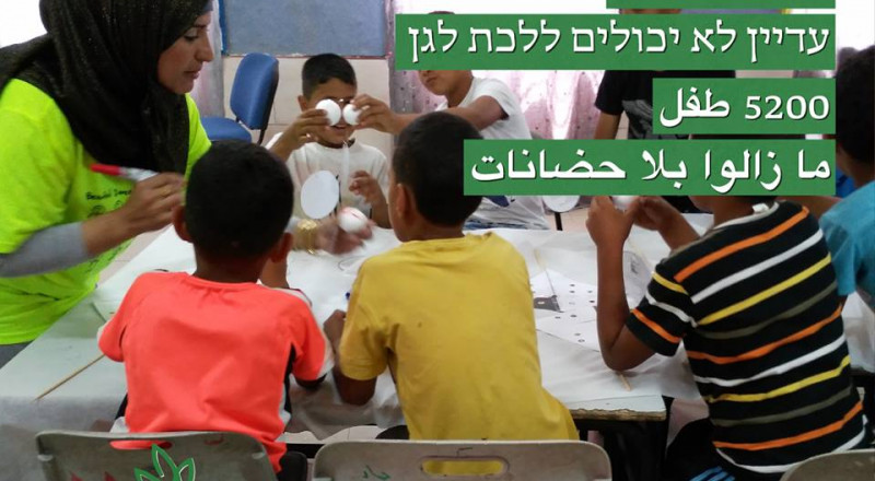وزارة المعارف تحرم أطفال النقب من الروضات – رغم سهولة الحلّ!