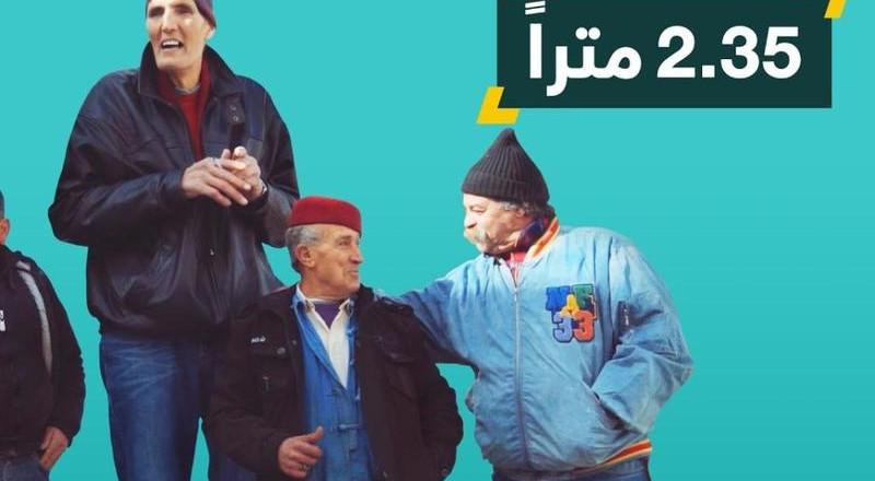 تونس: منح راتب شهري لأطول رجل في العالم