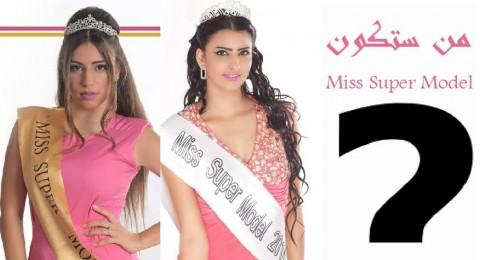 البحث عن 2015 Miss super model انطلق