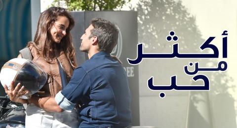 اكثر من حب مدبلج - الحلقة 14