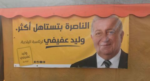 الناصرة: المرشح وليد عفيفي يحث النساء النصراويات على خلق واقع جديد