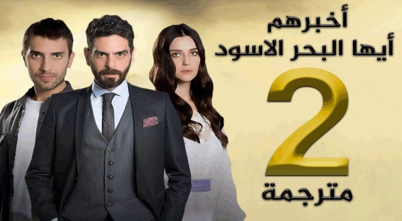 اخبرهم ايها البحر الاسود 2 مترجم