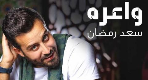 سعد رمضان … بعد الجزائر يقدم للمغرب