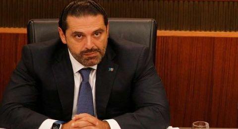 الحريري: نتنياهو يريد قطعة من لبنان والجولان وفلسطين والأردن