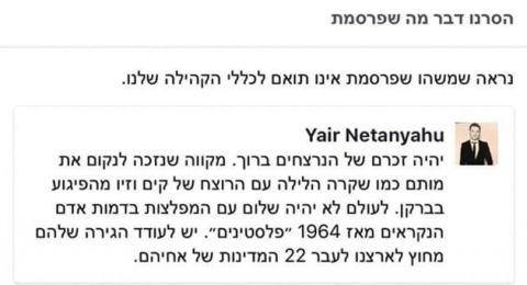 فيسبوك تلغي منشورًا محرضًا على العرب ليئير نتنياهو