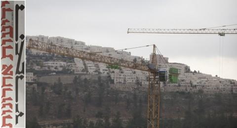 الصُحف الاسرائيلية: الاتحاد الأوروبي سيتشدّد بالتمييز بين اسرائيل – والمستوطنات