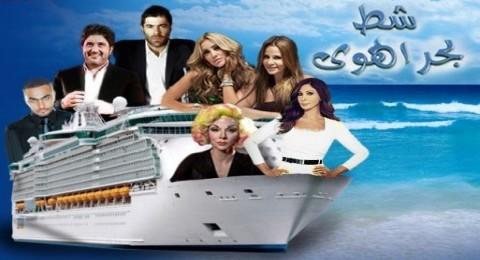 شط بحر الهوى 2 - الحلقة 11