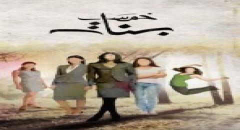 اعلان خمس بنات رمضان 2016