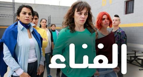 الفناء مترجم - الحلقة 11 والاخيرة
