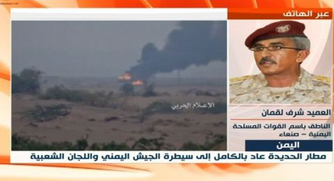 اليمن، الجيش: مطار الحديدة آمن مئة بالمئة بأيدي الجيش واللجان الشعبية