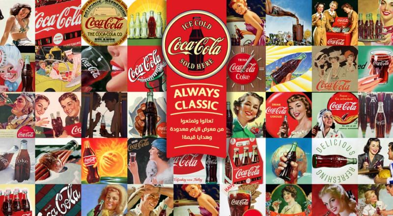 الحدث الأضخم ينطلق Coca-Cola Always Classic