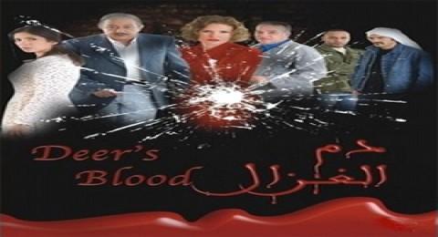 دم الغزال