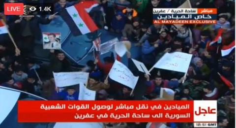القوات الشعبية السورية تدخل عفرين لصد العدوان التركي واستقبال شعبي حافل لها
