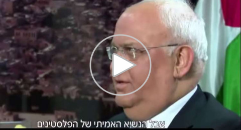 عريقات: ليبرمان الرئيس الحقيقي للشعب الفلسطيني!