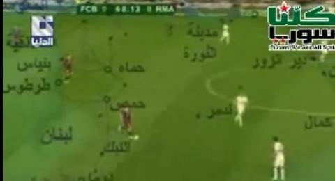 قناة سورية تكشف كيفية تهريب الأسلحة للمعارضين من خلال مباراة الكلاسيكو ..!