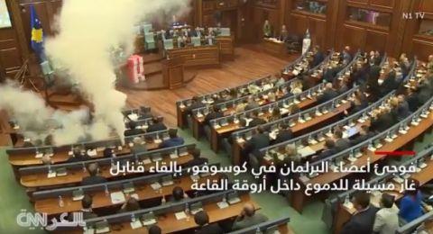 إلقاء قنابل غاز مسيل للدموع داخل برلمان كوسوفو