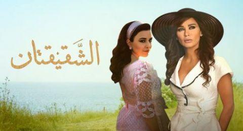 الشقيقتان - الحلقة 18
