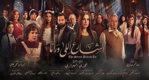 الشارع اللي ورانا - الحلقة  5