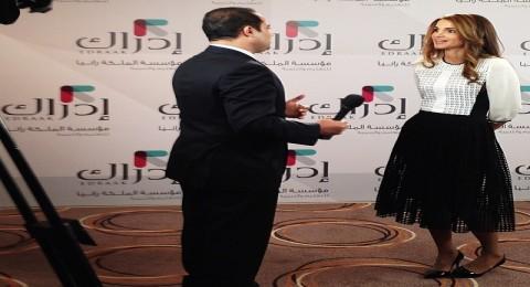 ادراك، مبادرة الملكة رانيا العبد الله