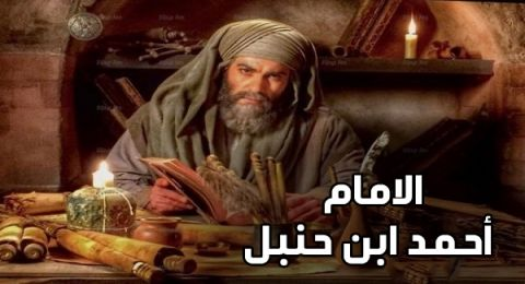 الامام احمد بن حنبل - الحلقة 27