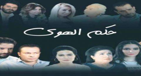 حكم الهوى - الحلقة 26 - دار الحكي