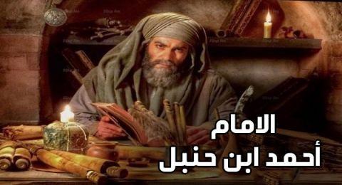 الامام احمد بن حنبل - الحلقة 23