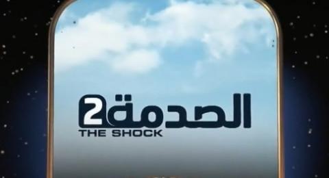 الصدمة - موسم 2 - حلقة 25