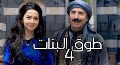 طوق البنات 4 - الحلقة 28