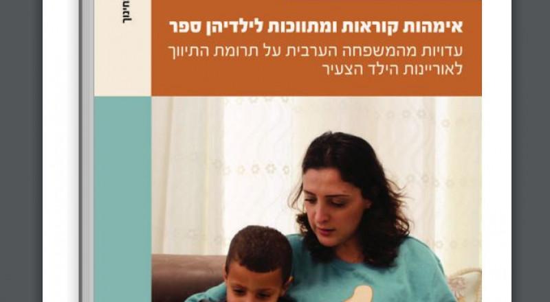 د. صفيّة حسونة عرفات من المعهد الأكاديمي العربي في بيت بيرل تبحث مجال قراءة الكتب للأطفال من قبل الأمهات العربيّات