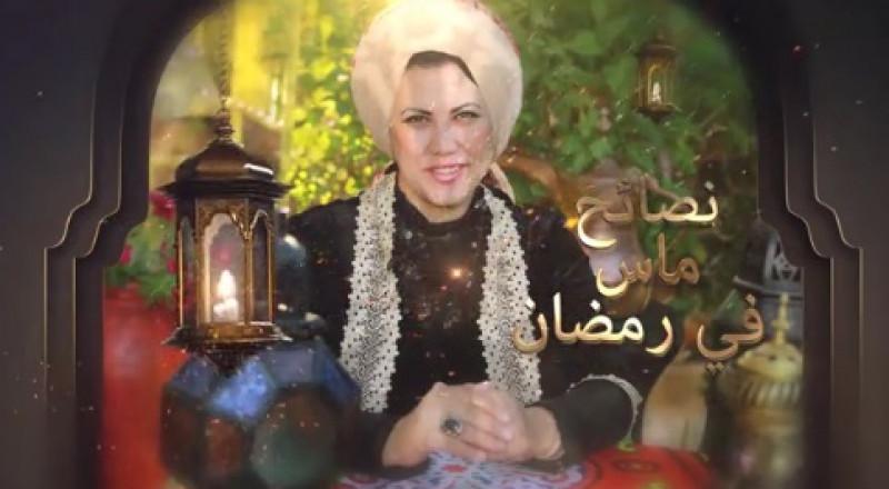 مضغ الطعام في رمضان، نصائح مقدمة من ماس وتد