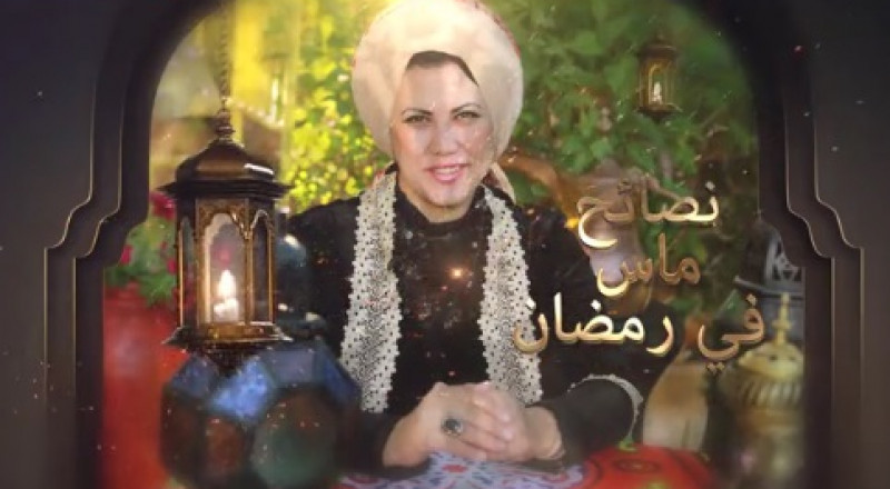 كيفية تقليل الدهون في رمضان.. نصائح ماس وتد