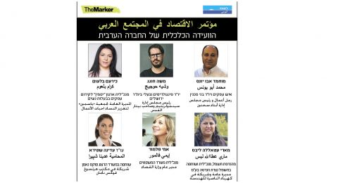 مؤتمر الاقتصاد في المجتمع العربي