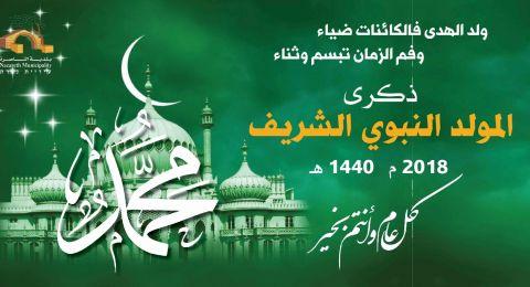 غدًا السبت: الناصرة تحتفل بالمولد النبوي المبارك