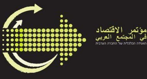 غدًا: المؤتمر الاقتصادي للمجتمع العربي لصحيفة ذا ماركر