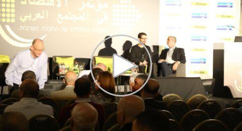 اختتام مؤتمر الاقتصاد TheMarker وبنك لئومي في الناصرة